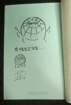 f:id:ShisyoTsukasa:20170507142812j:image