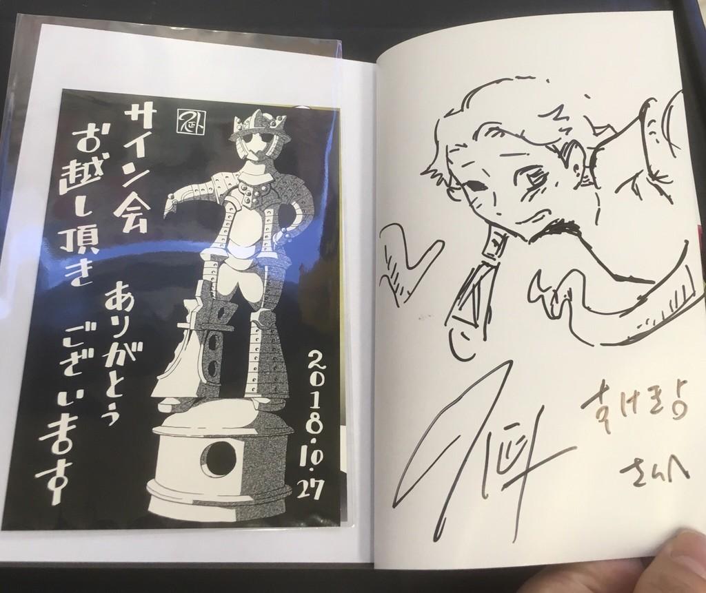 f:id:ShisyoTsukasa:20181030012543j:plain