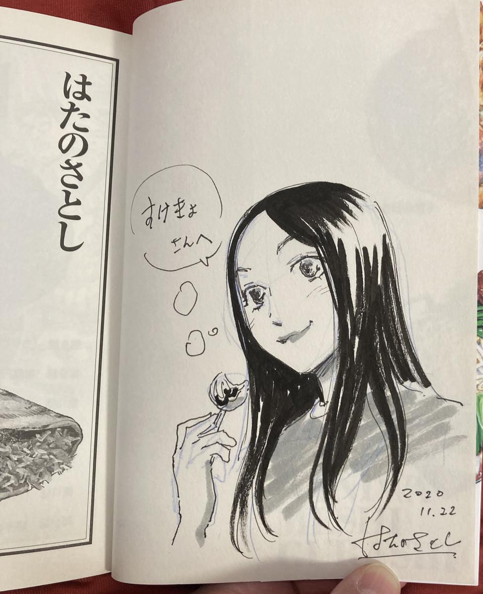 f:id:ShisyoTsukasa:20201123145903j:plain