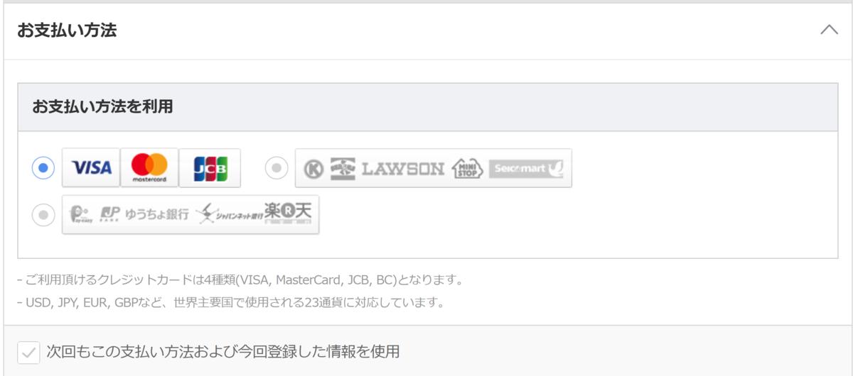 支払い方法は3通り!ZINPINは日本の支払い方でできちゃう!