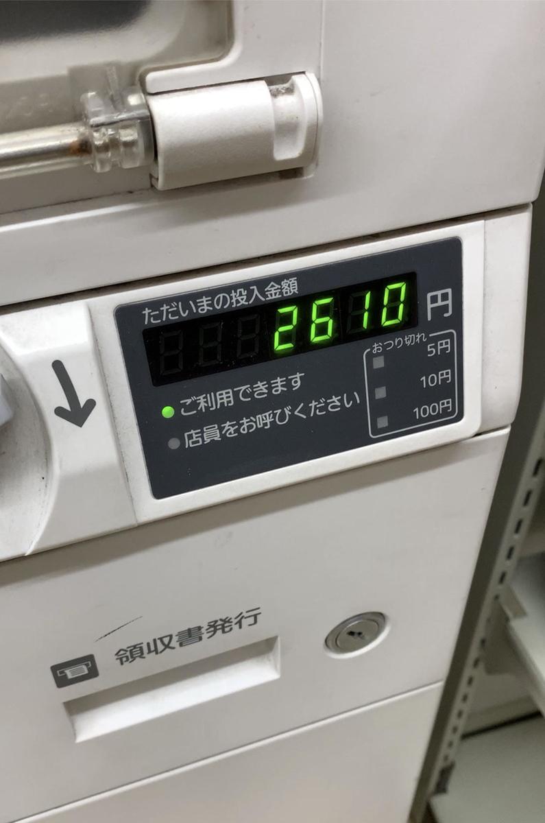 f:id:Sho-Gaku:20201123185531j:plain