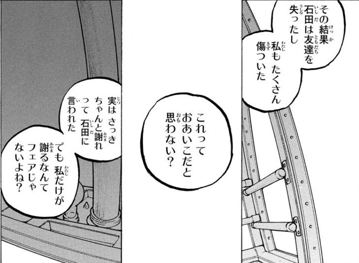 f:id:Sho-Gaku:20210108161853j:plain