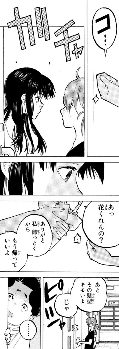 f:id:Sho-Gaku:20210108231710j:plain