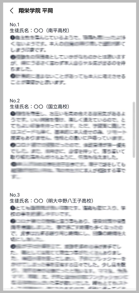 f:id:ShoeiNishihachi:20210523045429j:plain