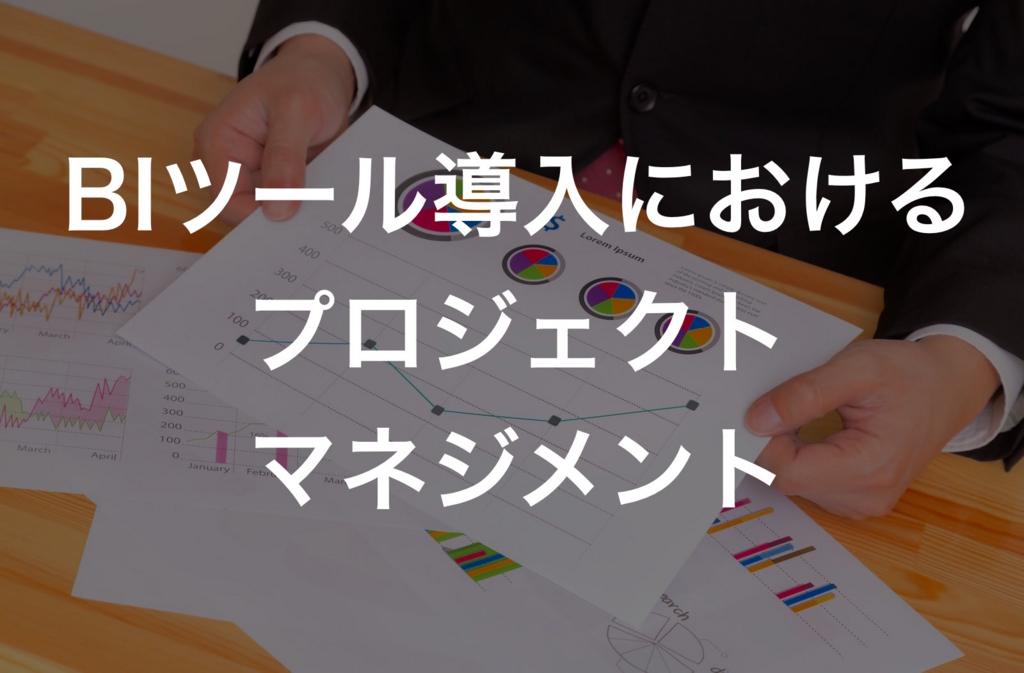 f:id:ShoheiKomatsu:20171009151613j:plain