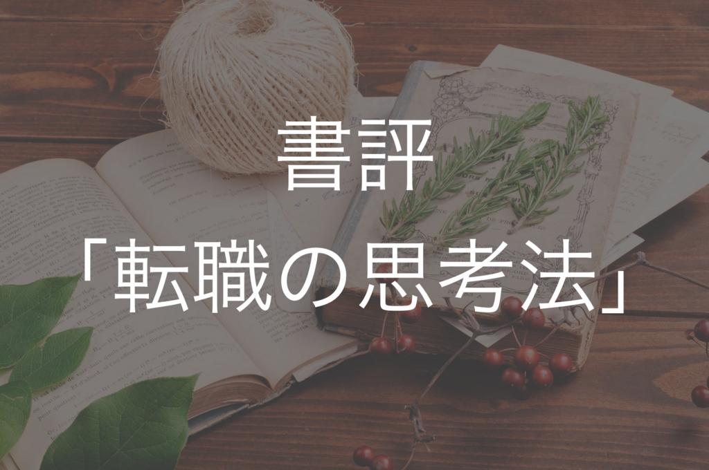 f:id:ShoheiKomatsu:20180624195649j:plain