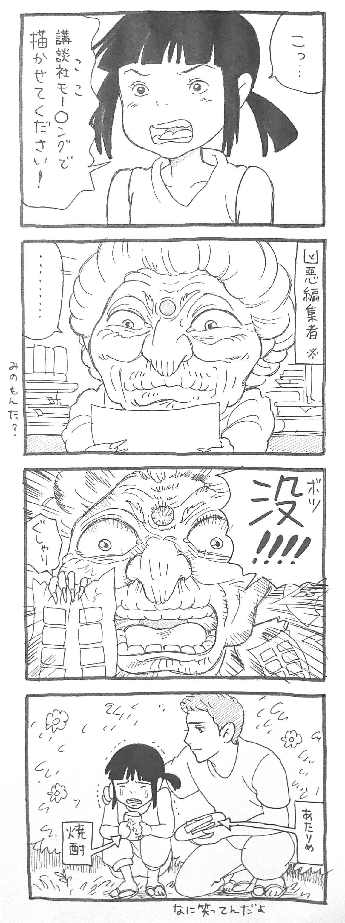 f:id:Shoko_drawing:20190817225624j:plain