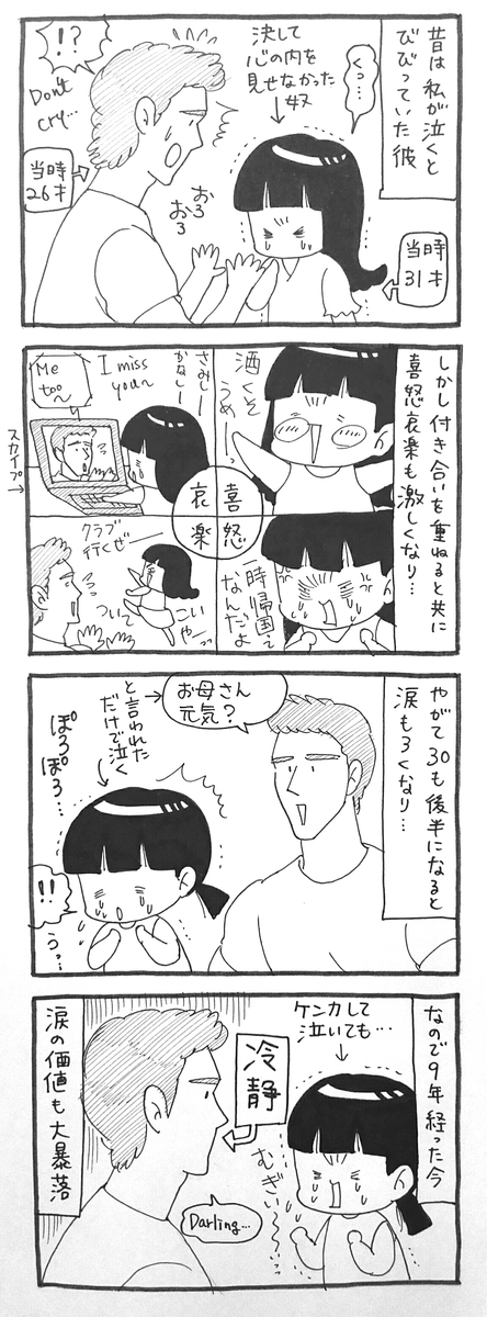 f:id:Shoko_drawing:20190821223049j:plain