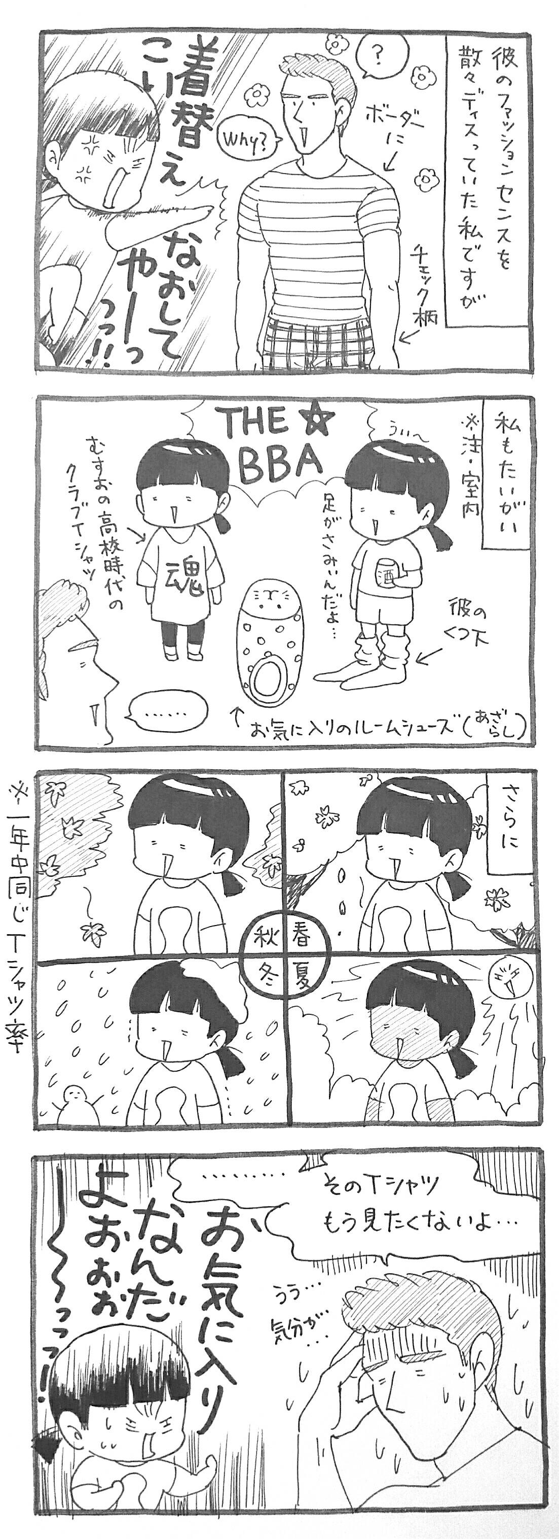 f:id:Shoko_drawing:20190824102833j:plain