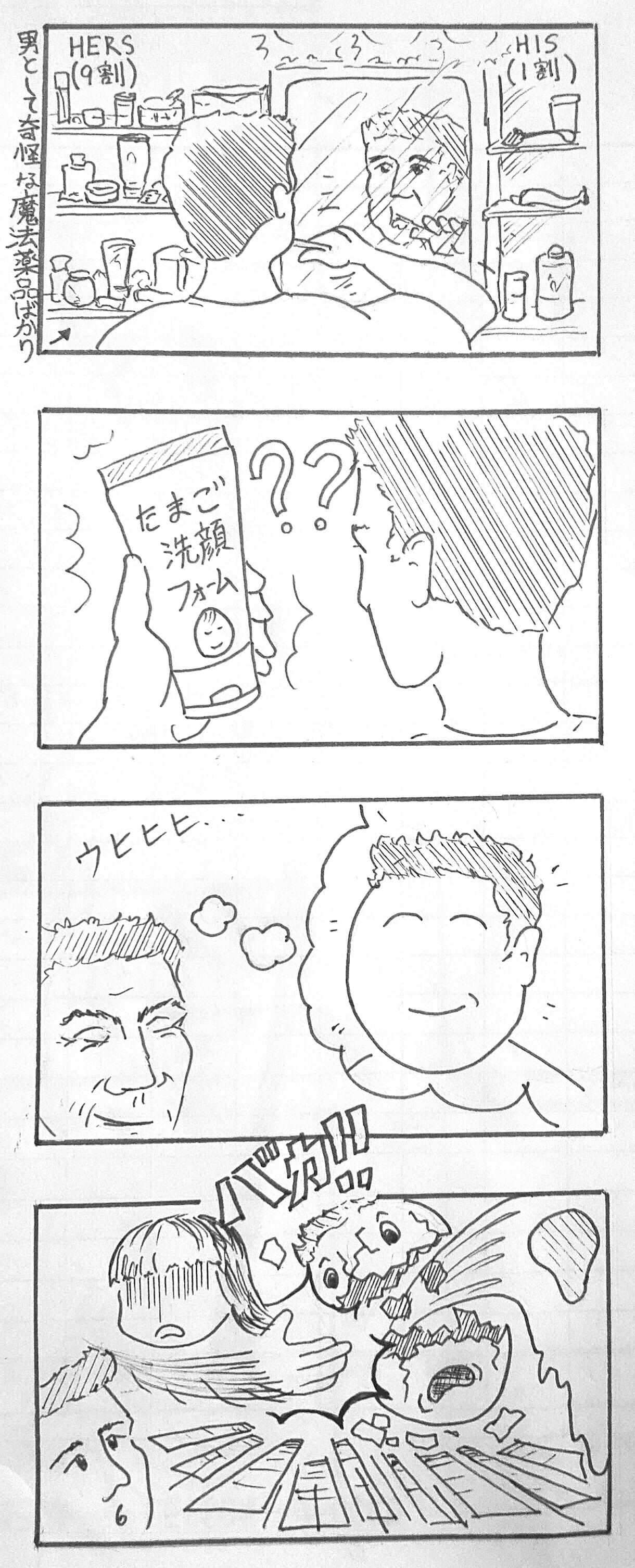f:id:Shoko_drawing:20190824102858j:plain