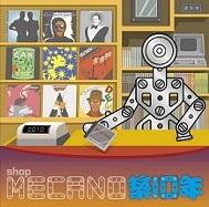 f:id:ShopMecano:20200402131410j:plain