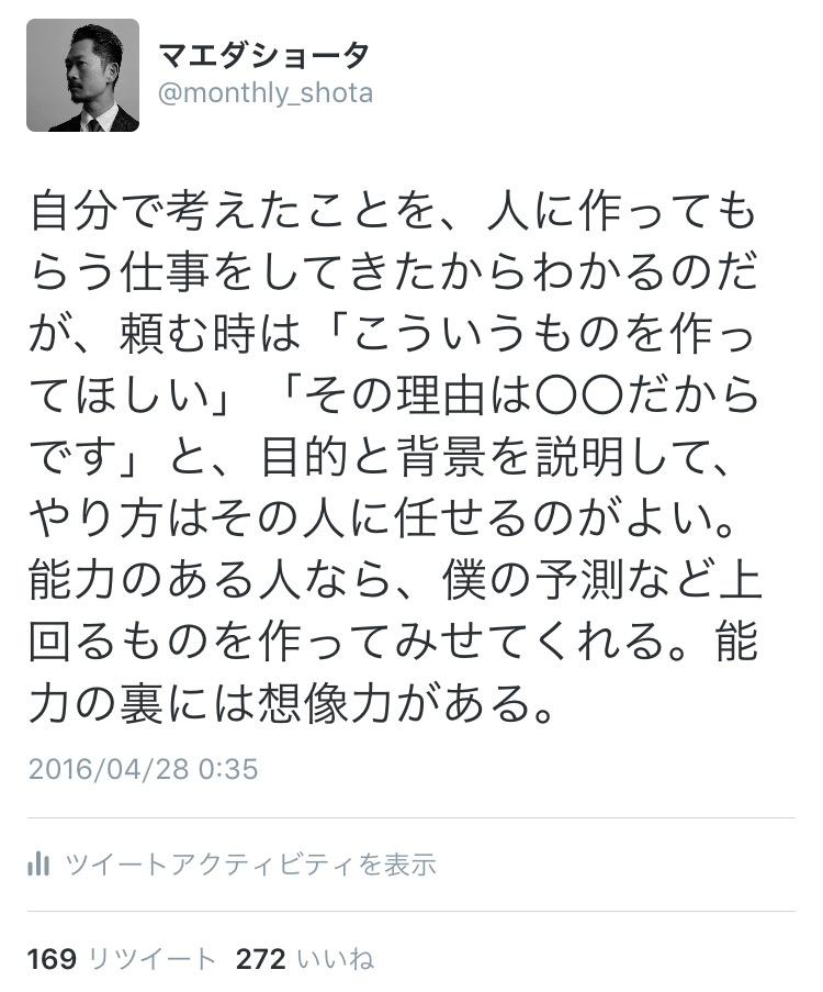 f:id:ShotaMaeda:20160716134921j:plain