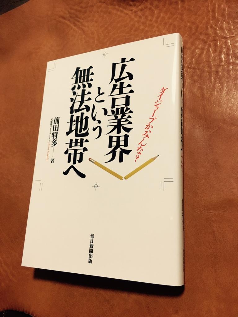 f:id:ShotaMaeda:20170314231940j:plain