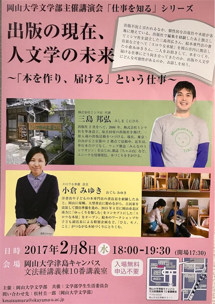 f:id:Shota_output:20170210222350j:image