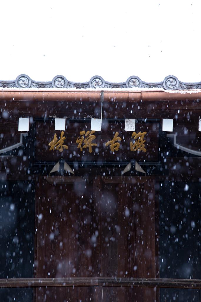 f:id:Shotetsuan:20190129004935j:plain