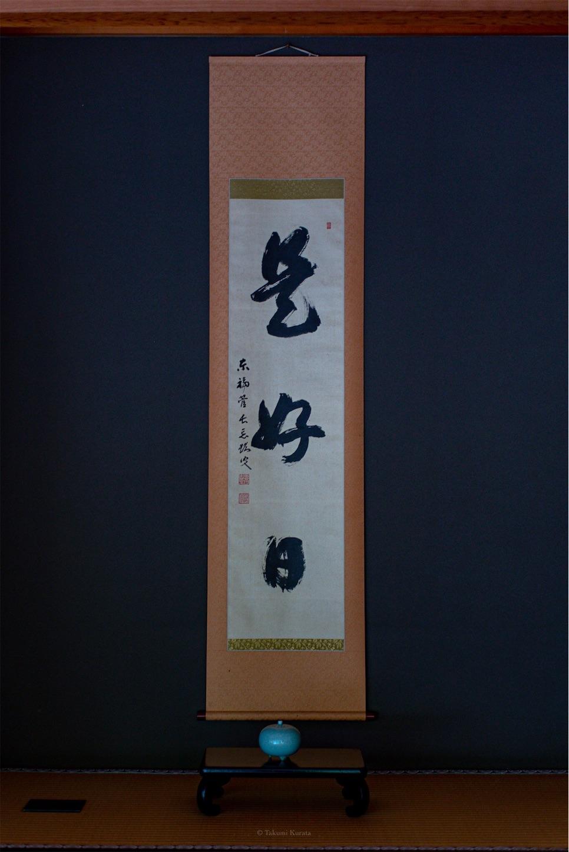 f:id:Shotetsuan:20190708213922j:plain