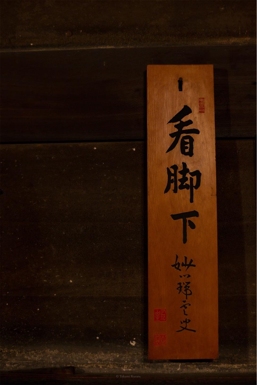 f:id:Shotetsuan:20190716064524j:plain
