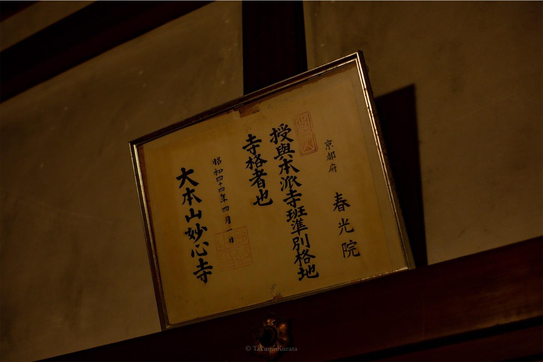 f:id:Shotetsuan:20190716064527j:plain