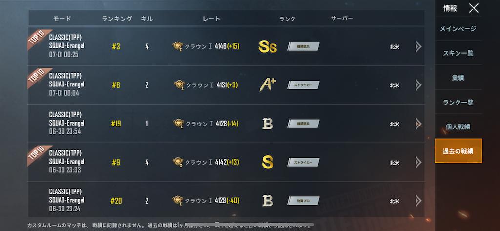 f:id:Shouchan:20200701080025p:plain