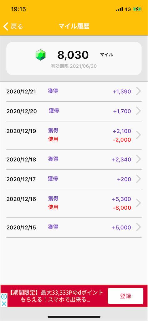 f:id:Shouchan:20201222192037p:plain