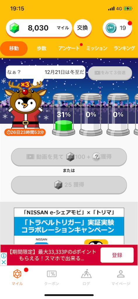 f:id:Shouchan:20201222192040p:plain