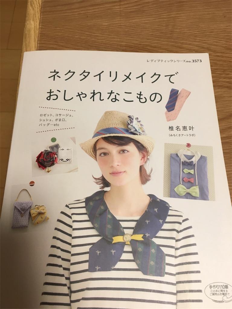 f:id:ShougoMama:20170124180512j:image