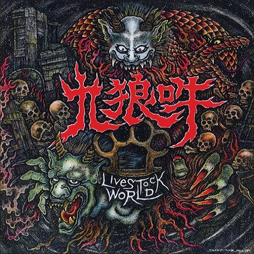 九狼吽 『LIVESTOCK WORLD』