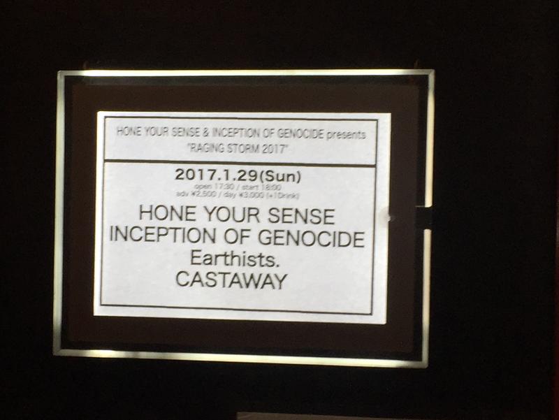 新宿 Earthists