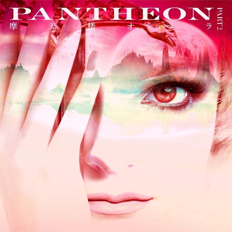 摩天楼オペラ 『PANTHEON -PART 2-』