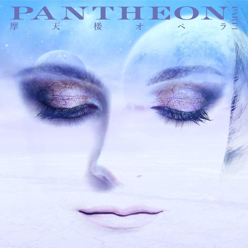 摩天楼オペラ『PANTHEON PART 1』