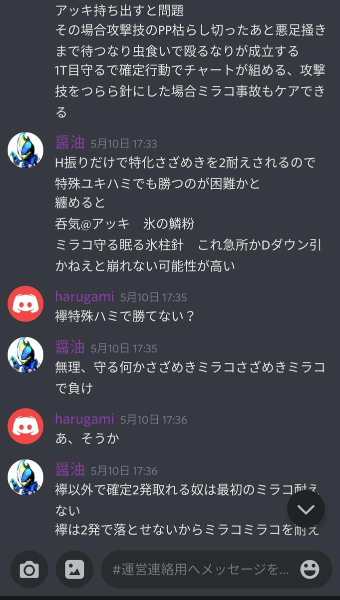 f:id:Showyu_frozen:20200524235357p:plain