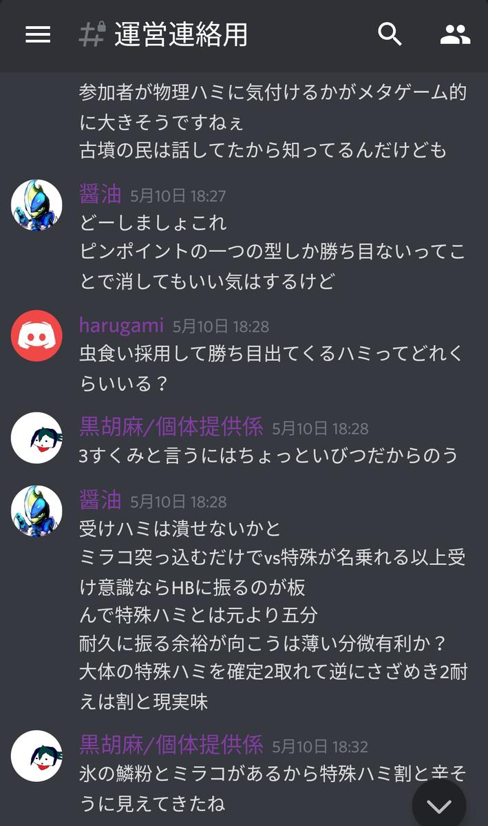 f:id:Showyu_frozen:20200525000109p:plain