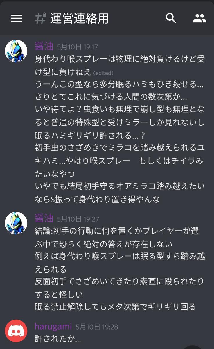 f:id:Showyu_frozen:20200525001725p:plain