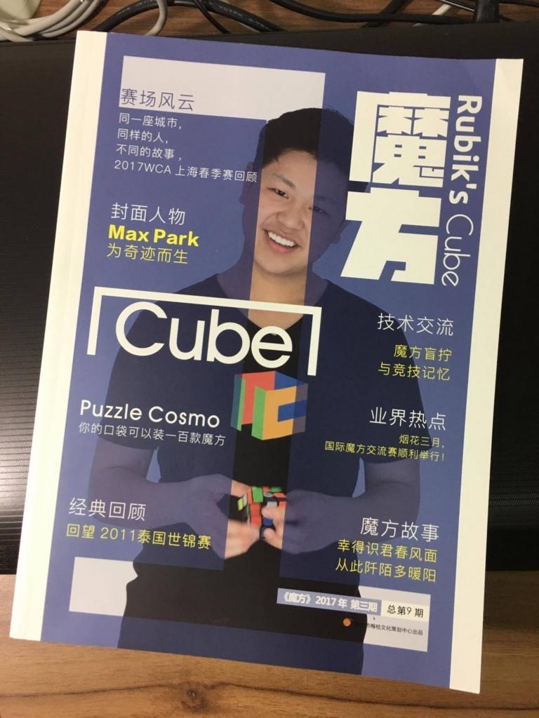 f:id:Shun-Hsin_Chang:20170614130339j:plain
