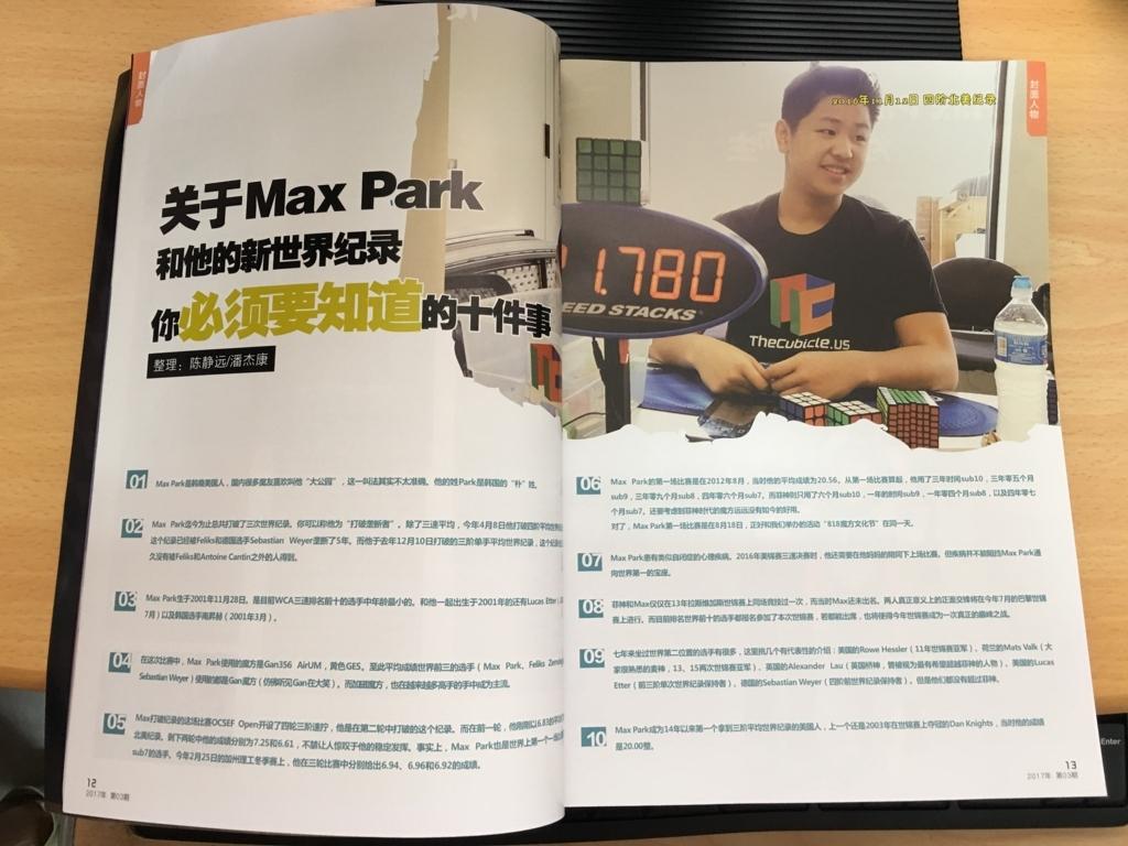 f:id:Shun-Hsin_Chang:20170622221150j:plain