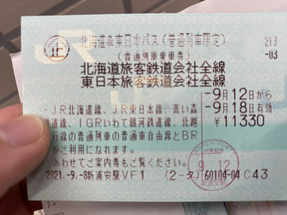 f:id:Shun328:20210918235115j:plain