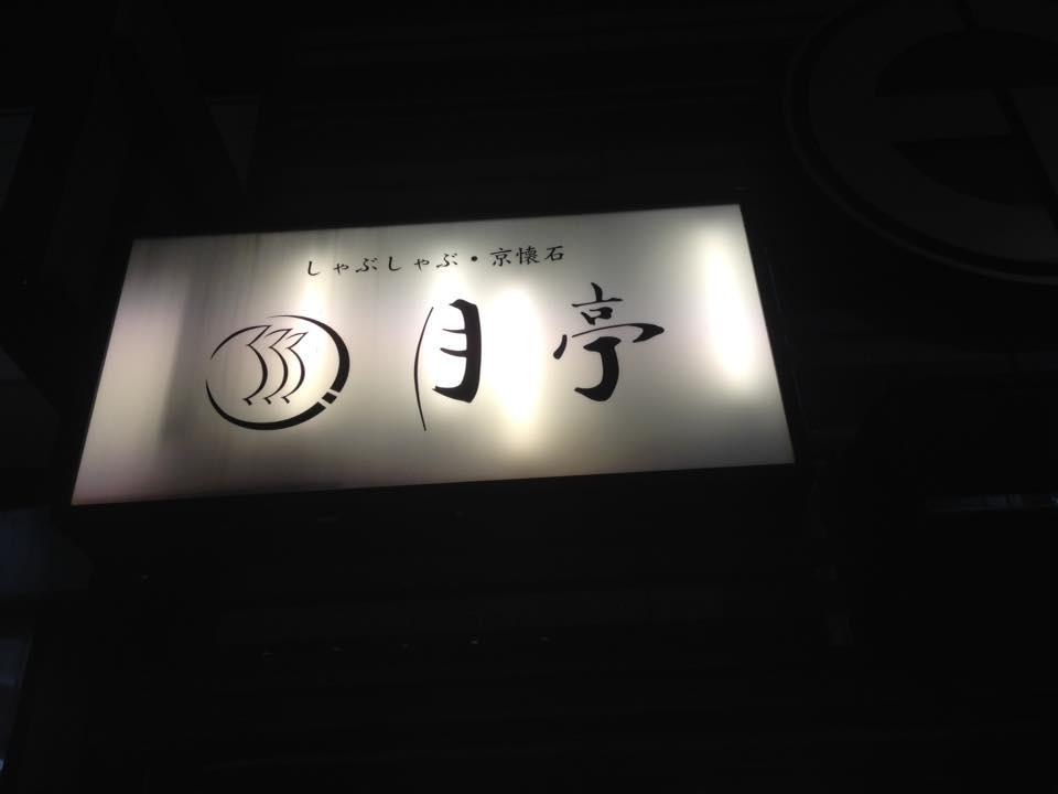 f:id:Shun_SHIDO:20160822015106j:plain