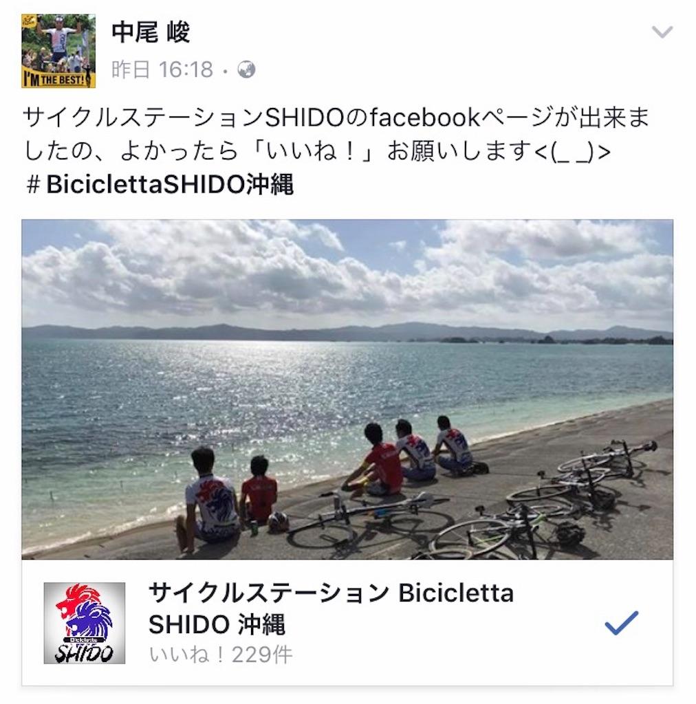 f:id:Shun_SHIDO:20161220045228j:image