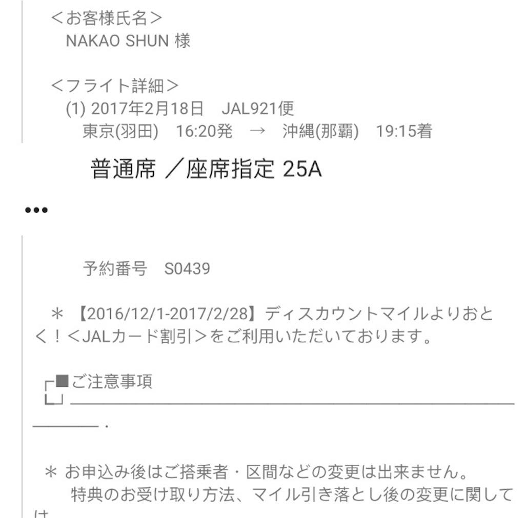 f:id:Shun_SHIDO:20170214022632j:image