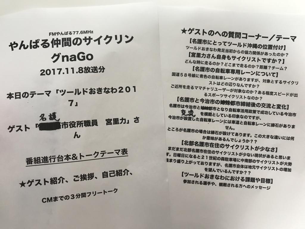 f:id:Shun_SHIDO:20171109010500j:plain
