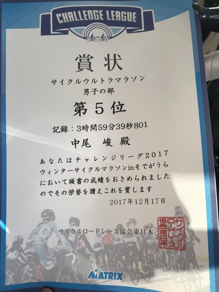 f:id:Shun_SHIDO:20171218100050j:plain