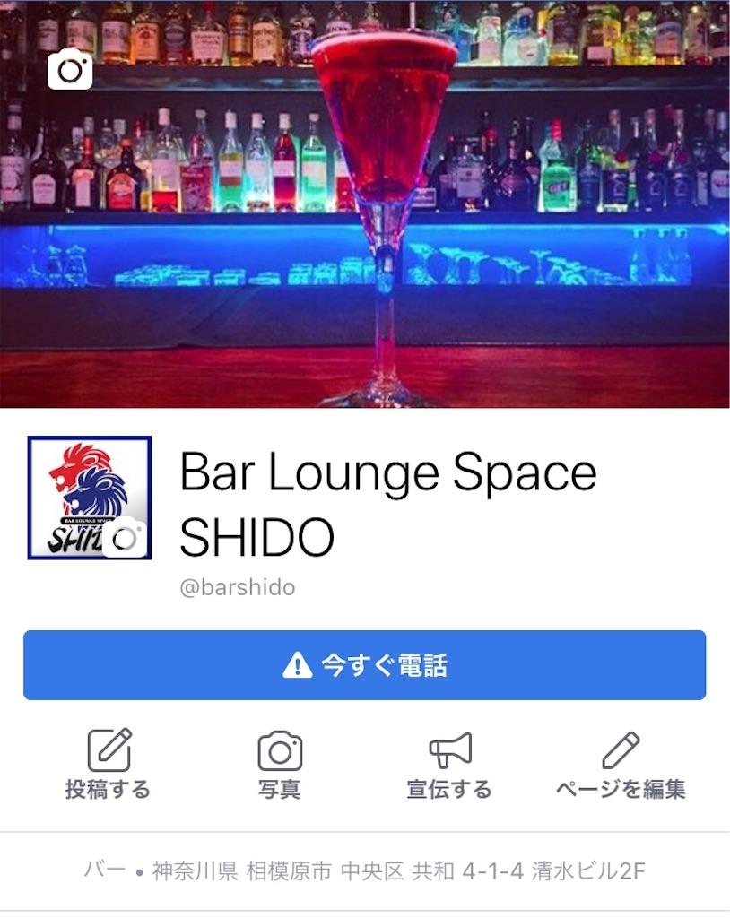 f:id:Shun_SHIDO:20180203183839j:image
