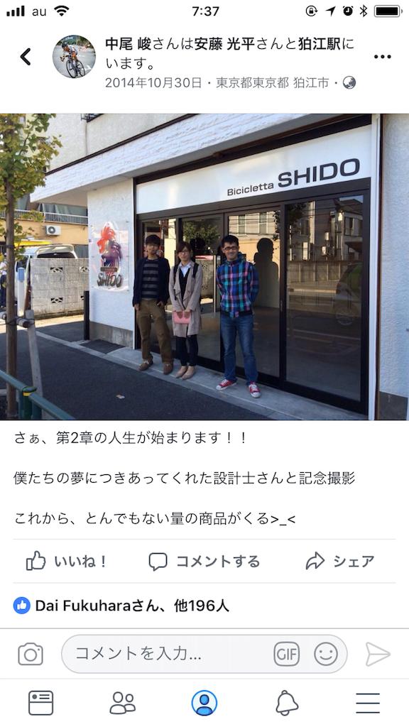 f:id:Shun_SHIDO:20181030194322p:image