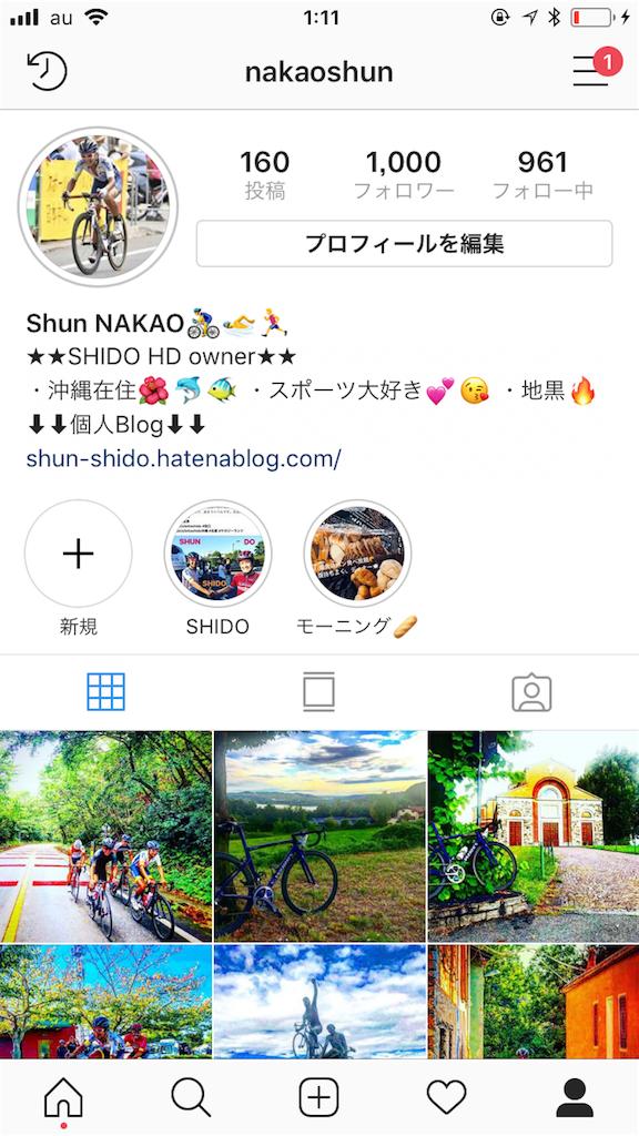 f:id:Shun_SHIDO:20181108010738p:image