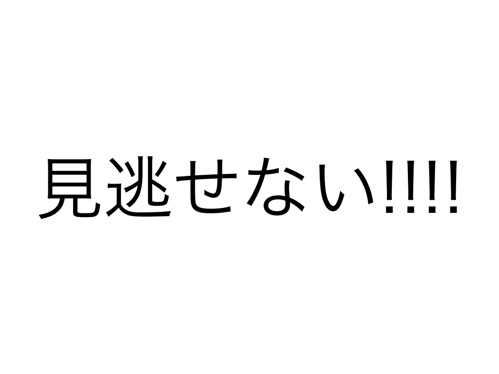 f:id:Shun_Yuki:20160616102050j:plain