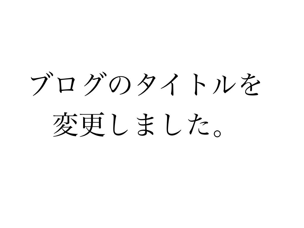 f:id:Shun_Yuki:20160627175502j:plain