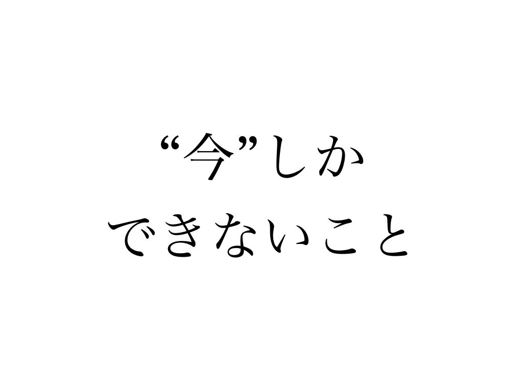 f:id:Shun_Yuki:20160703223335j:plain