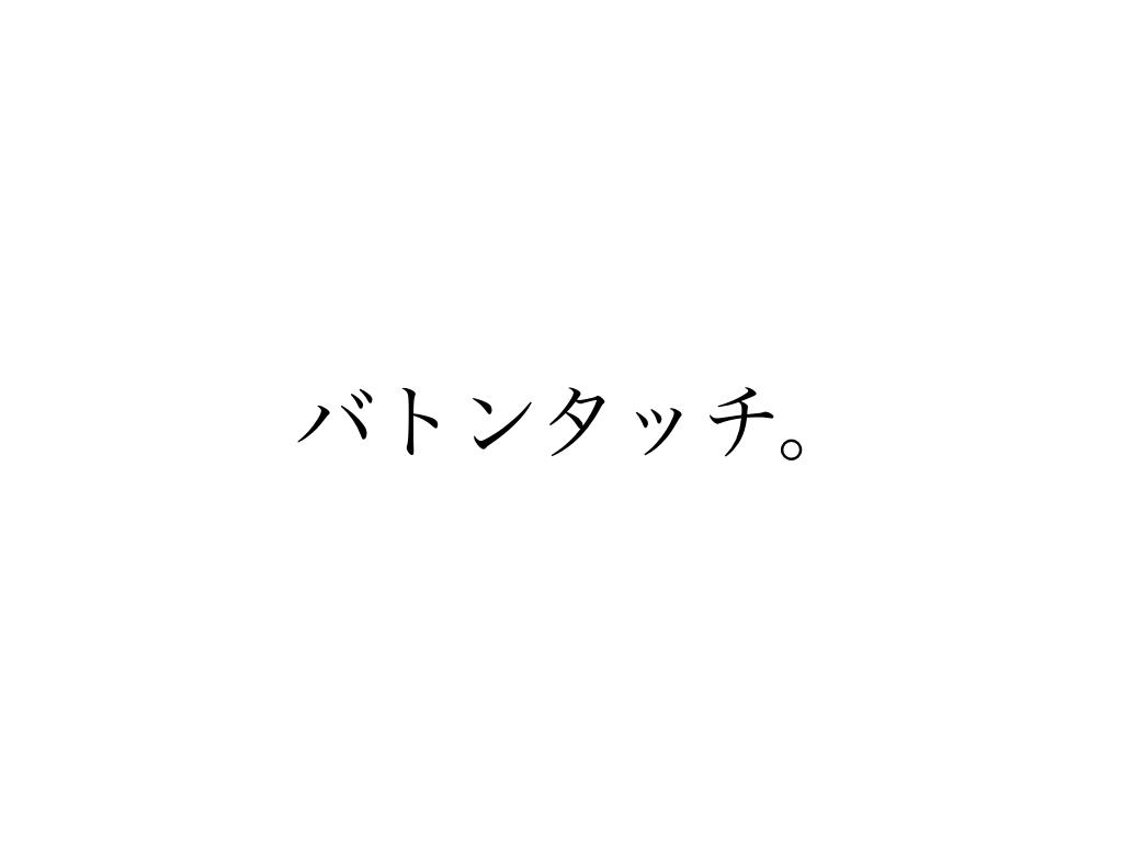 f:id:Shun_Yuki:20160801092001j:plain