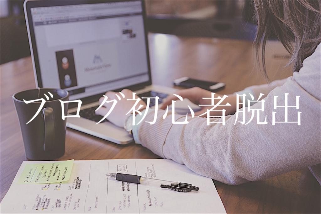 f:id:Shun_Yuki:20160814150904j:plain