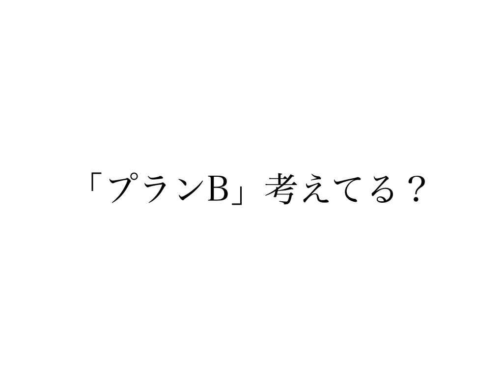 f:id:Shun_Yuki:20160906202757j:plain
